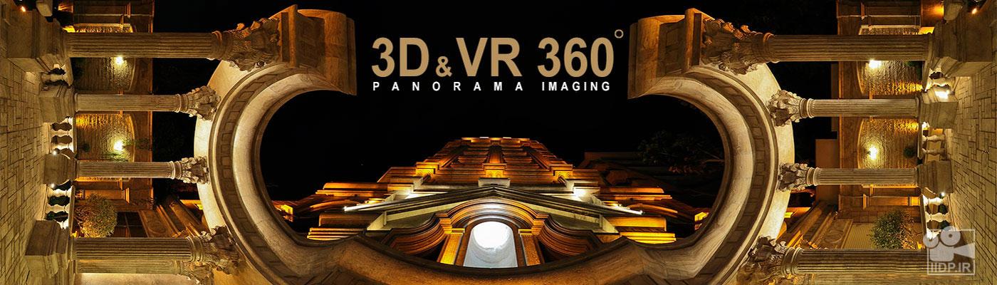 عکس های پانوراما VR/3D